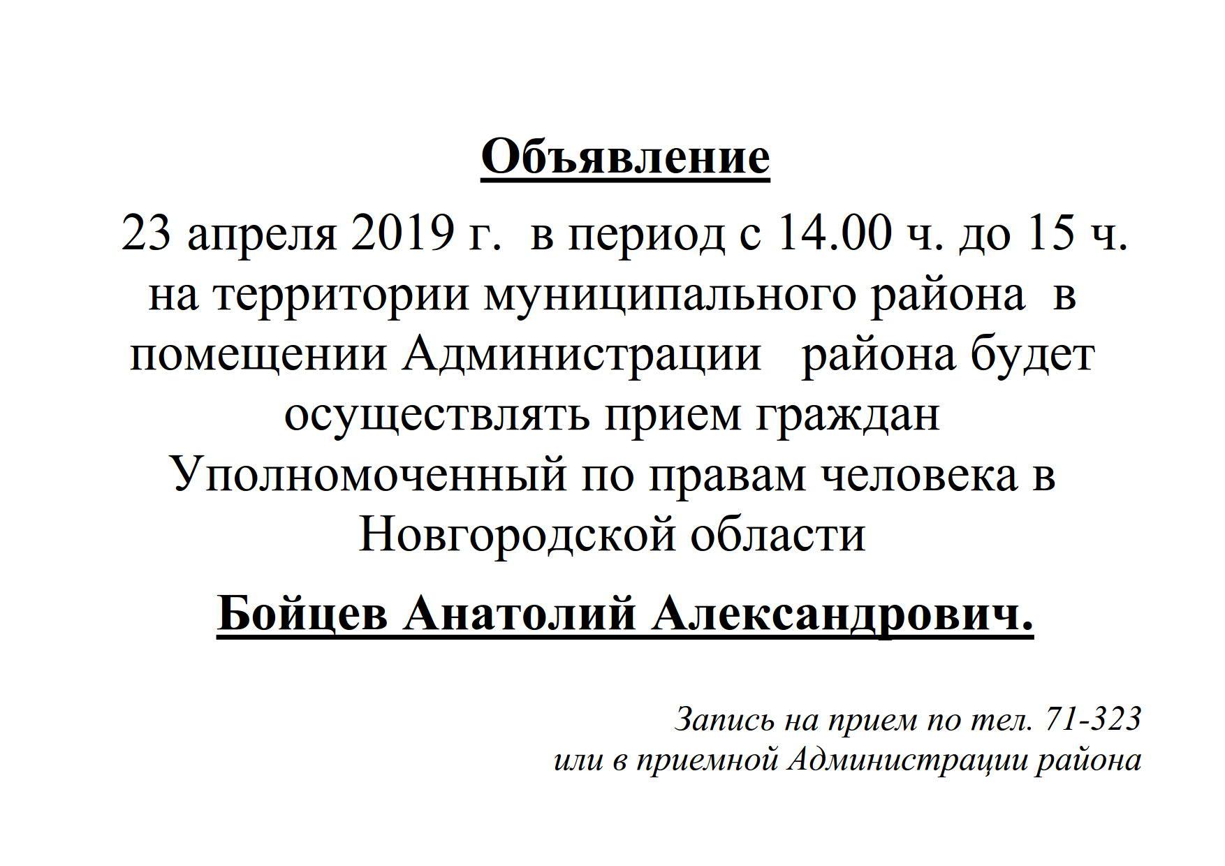 Объявление 2019_1