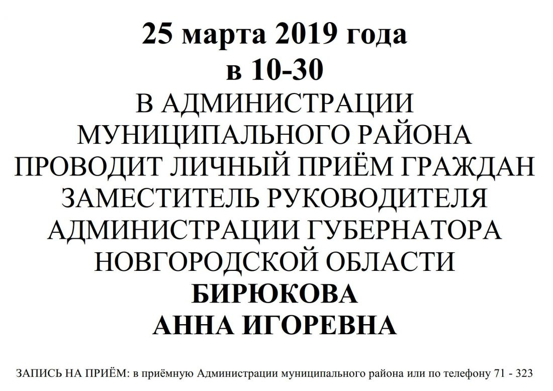 Объявление о приёме Бирюковой А.И._1