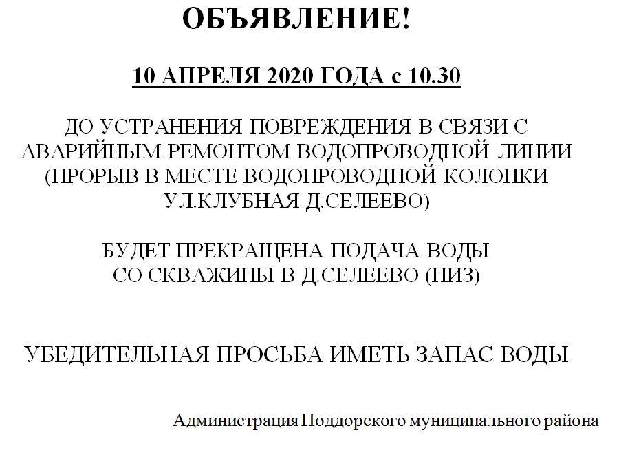 селеево